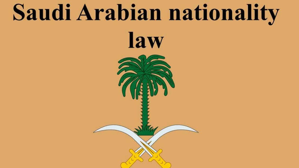 saudi nationality