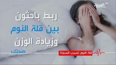 صحتك .. قلة النوم تسبب السمنة
