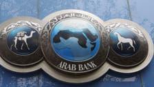نمو أرباح البنك العربي الأردني 7% لـ643 مليون دولار