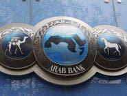 هبوط صافي أرباح البنك العربي بالأردن في النصف الأول 66%