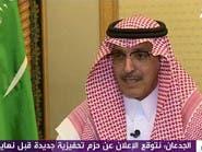 الجدعان للعربية: حزم لتحفيز نمو الاقتصاد بنهاية العام