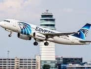 مصر للطيران وأيروفلوت الروسية تبحثان استئناف الرحلات