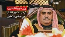 'قطر'جی سی سی' کے لیے سیکیورٹی رسک، رکنیت ختم کی جائے'