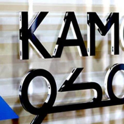 """""""كامكو"""" تستثمر 26.7 مليون دولار في عقارات مكتبية بالمملكة المتحدة"""