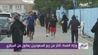 إحصائية: ثلث السعوديين يعانون السمنة والسكري