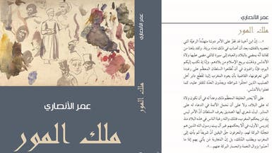 """""""ملك المور"""".. رواية تمزج بين التاريخ العربي والخيال"""