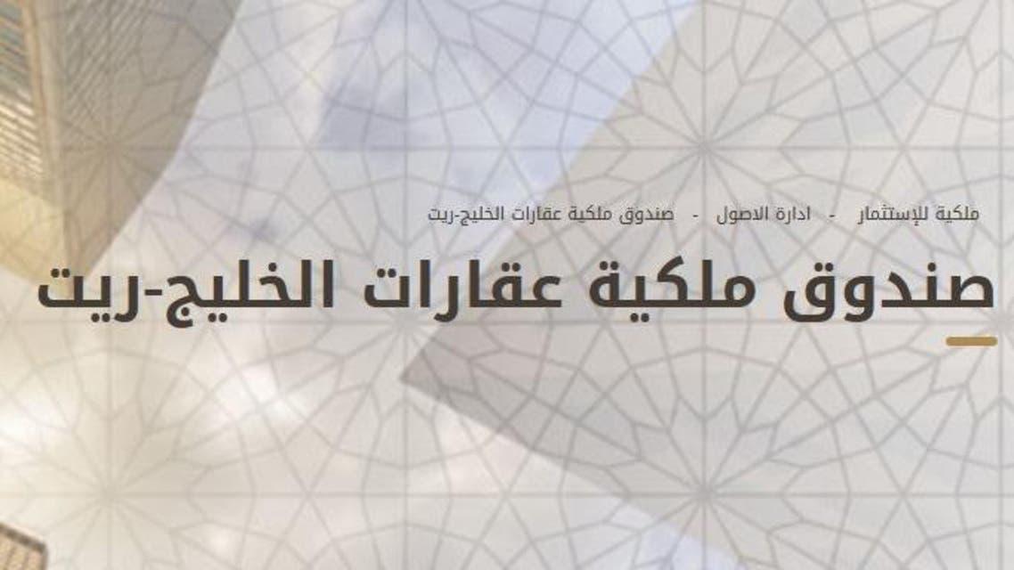 صندوق ملكية عقارات الخليج ريت