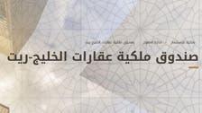 """إدراج وبدء تداول صندوق """"عقارات الخليج ريت"""" الأحد المقبل"""