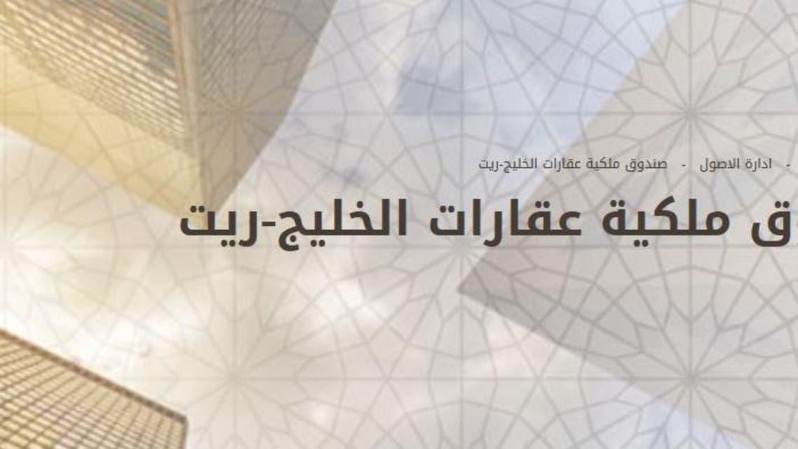 صنجوق ملكية عقارات الخليج ريت