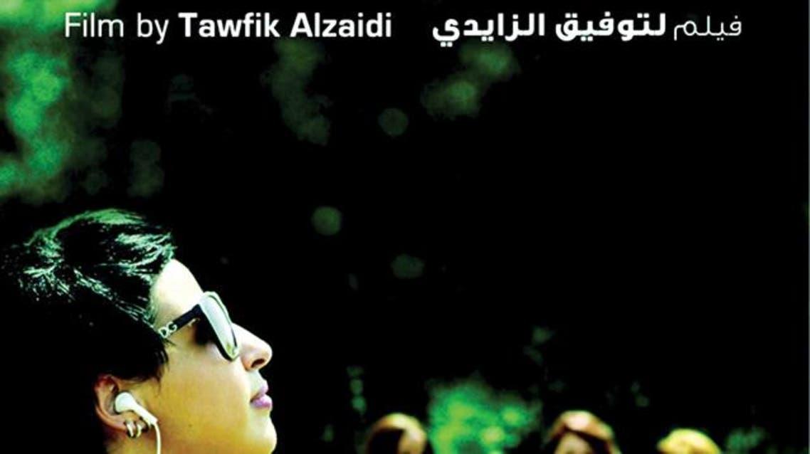 فيلم سينما سعودية