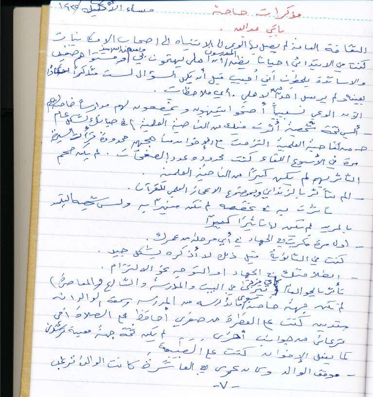 من مذكرات بن لادن المفرج عنها مؤخراً والمكتوبة بخط يده