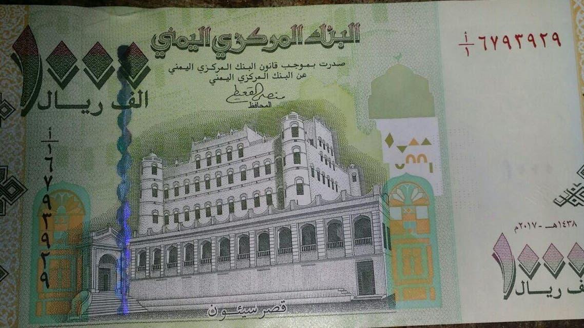 الريال اليمني