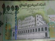 تدهور كارثي للعملة اليمنية.. والدولار بـ420 ريالاً