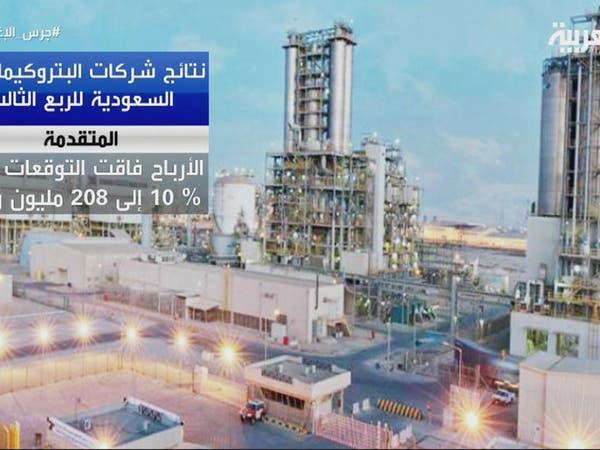 هذه هي نتائج شركات البتروكيماويات السعودية للربع الثالث