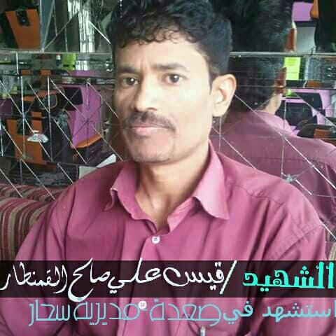قيس القمنطار الضابط في القوة الصاروخية للحوثيين