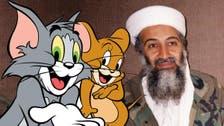 """توم أند جيري و""""تشارلي عض اصبعي"""".. هكذا تسلى بن لادن"""