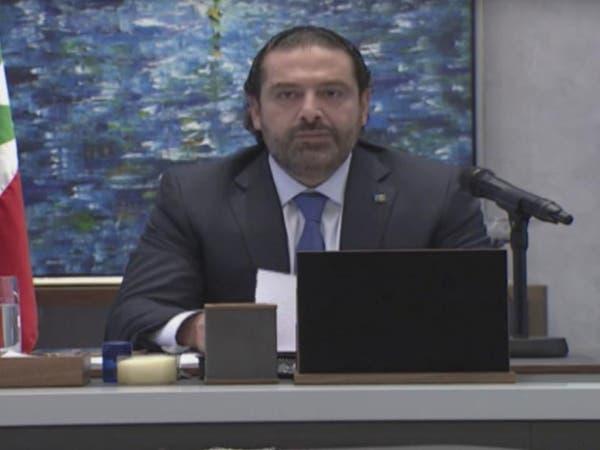 الحريري يعلن استقالته: أيدي إيران بالمنطقة ستقطع