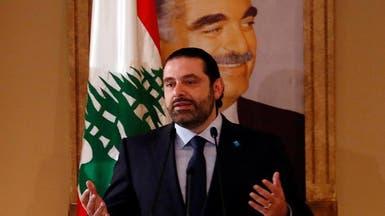 الكشف عن إحباط محاولة اغتيال الحريري قبل أيام في بيروت