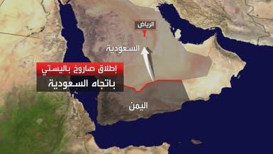 الدفاع الجوي السعودي يعترض صاروخا شمال شرقي الرياض أطلق من اليمن