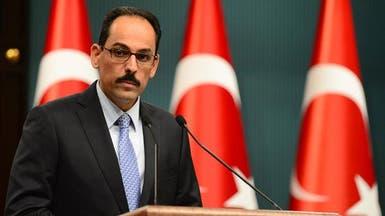 """تركيا: روسيا أرجأت مؤتمر """"سوتشي"""" للسلام في سوريا"""