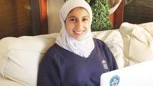 محجب ایموجی متعارف کرانے پر سعودی طالبہ کا نام 30 بااثر طلبہ میں شامل