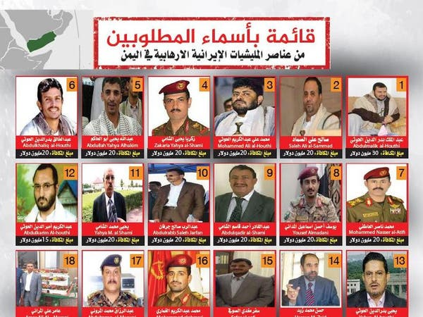 السعودية ترصد مكافآت ضخمة لملاحقة 40 مطلوباً في اليمن