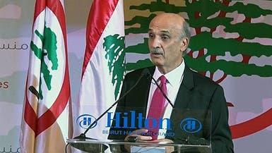 جعجع: الحريري استقال لأن هناك حكومة ظل تأخذ القرارات
