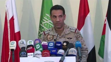 التحالف: إيران زودت الحوثيين بالصواريخ الباليستية