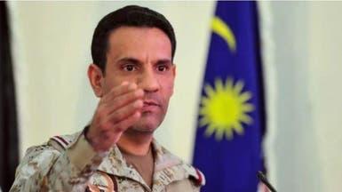التحالف: اعتراض صاروخ باليستي وتدميره فوق نجران