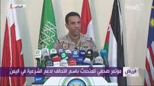 التحالف.. هكذا اعترضنا صاروخ الحوثيين فوق الرياض