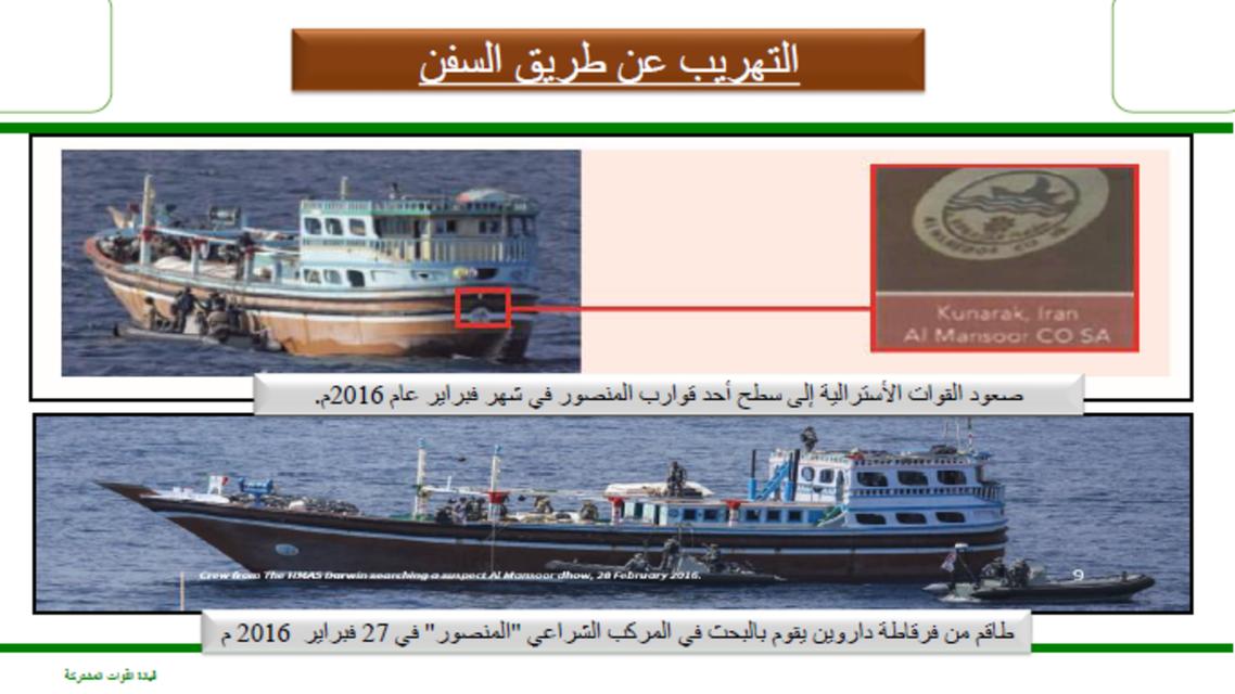 بالصور.. أدلة على الدعم الإيراني للحوثيين 40