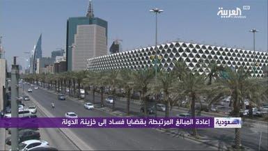 السعودية: تجميد حسابات الموقوفين بتهم الفساد