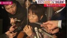 70-year-old Japanese woman gets death sentence in partner serial killings