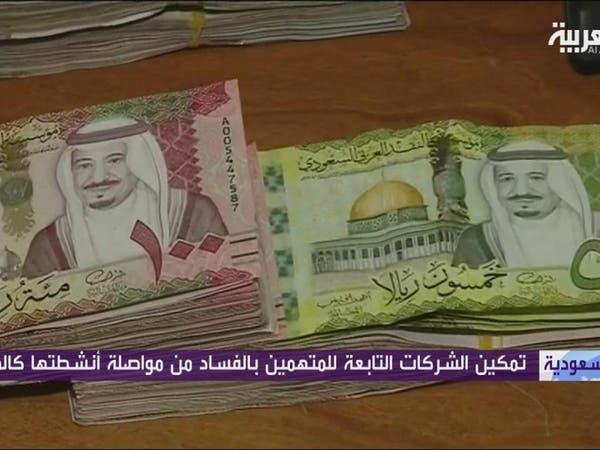 هكذا طمأنت السعودية مجتمع الأعمال بعد تجميد الحسابات