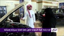 سعودی خواتین عنقریب گاڑیوں کی مرمت کا ہنر سیکھیں گی