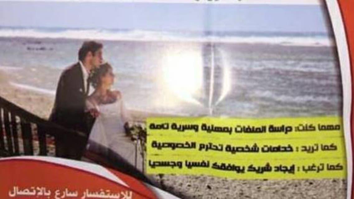 اعلان زواج