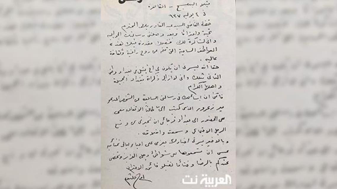في خطاب نادر بخط يدها ..لماذا طلبت أم كلثوم التحري عن هذا العراقي ؟