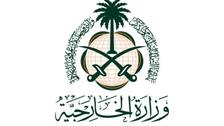 السعودية تدين وتستنكر هجوم مدينة جلال آباد في أفغانستان
