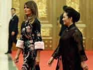 بالصور.. ميلانيا ترمب تغازل بكين بثوب مزخرف