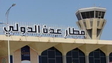 الخطوط الجوية اليمنية تعلن استئناف رحلاتها من وإلى عدن