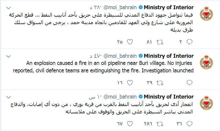 تغريدات الداخلية البحرينية