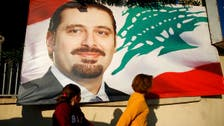 Hariri's party condemns Iranian intervention in Arab countries