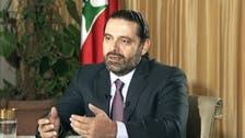 سابق لبنانی وزیراعظم سعد حریری کے قافلے کے قریب میزائل حملے کا انکشاف