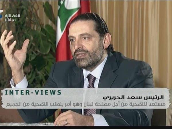 """شاهد سعد الحريري يحبس دموعه: """"لبنان أولا"""""""