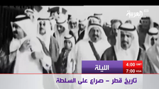 Al-Arabiya to air documentary on Qatar's power struggle and secret operations
