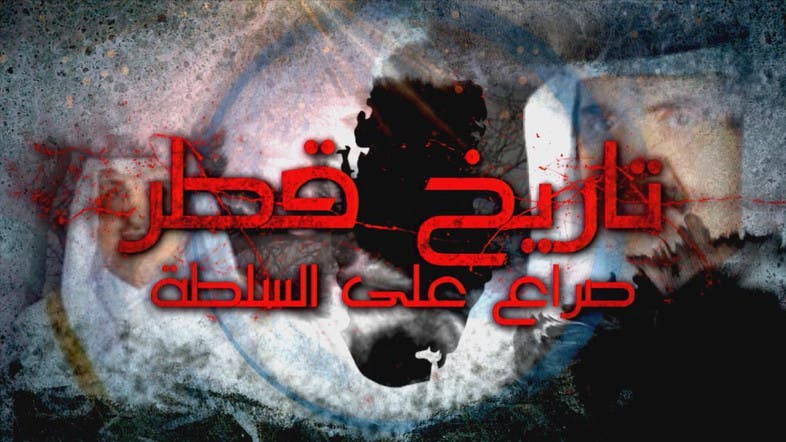 Al Arabiya Documentary On Qatar Inciting Iran To Invade Bahrain - Al arabiya english