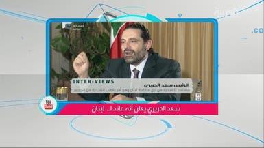 تفاعلكم : لماذا بكى سعد الحريري في مقابلة تلفزيونية ؟