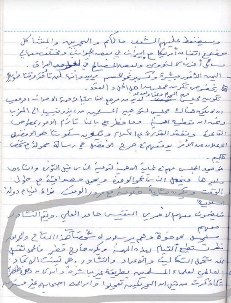 Bin Laden diary page 3. (supplied)