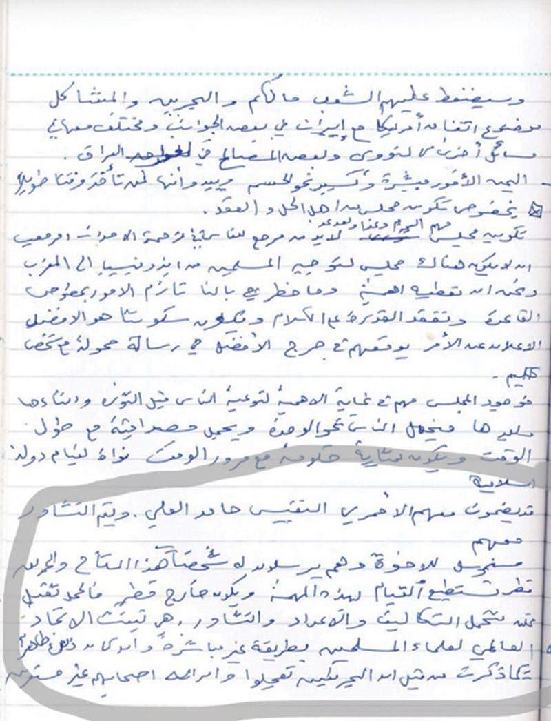 اسامہ بن لادن کی ڈائری کا صفحہ ۳