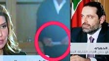 سعد الحریری کے ٹی وی انٹرویو کے دوران اچانک کون شخص نمودار ہوگیا؟
